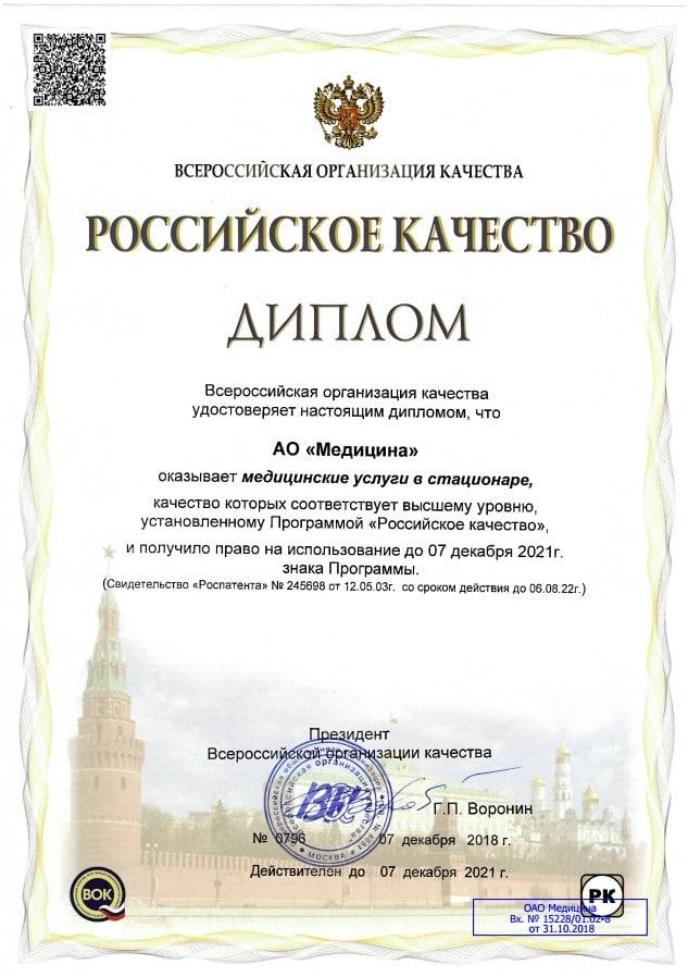 Диплом Всероссийской организации качества СТАЦИОНАР