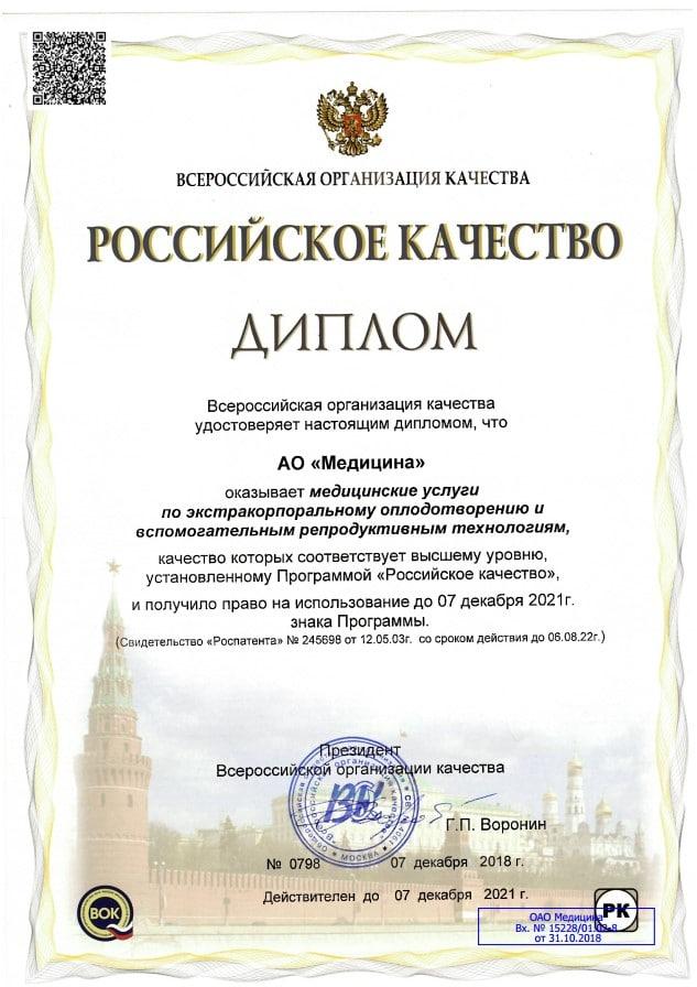 Диплом Всероссийской организации качества ЭКО
