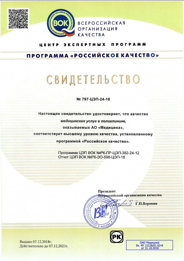 Свидетельство Всероссийской организации качества ПОЛИКЛИНИКА