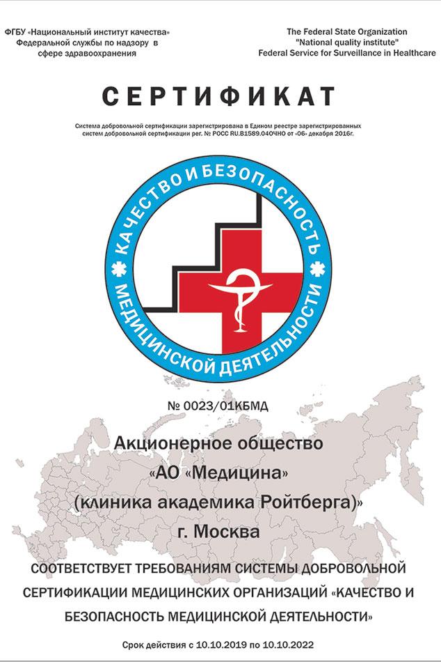 Сертификат Росздравнадзора медицинских организаций «Качество и безопасность медицинской деятельности»