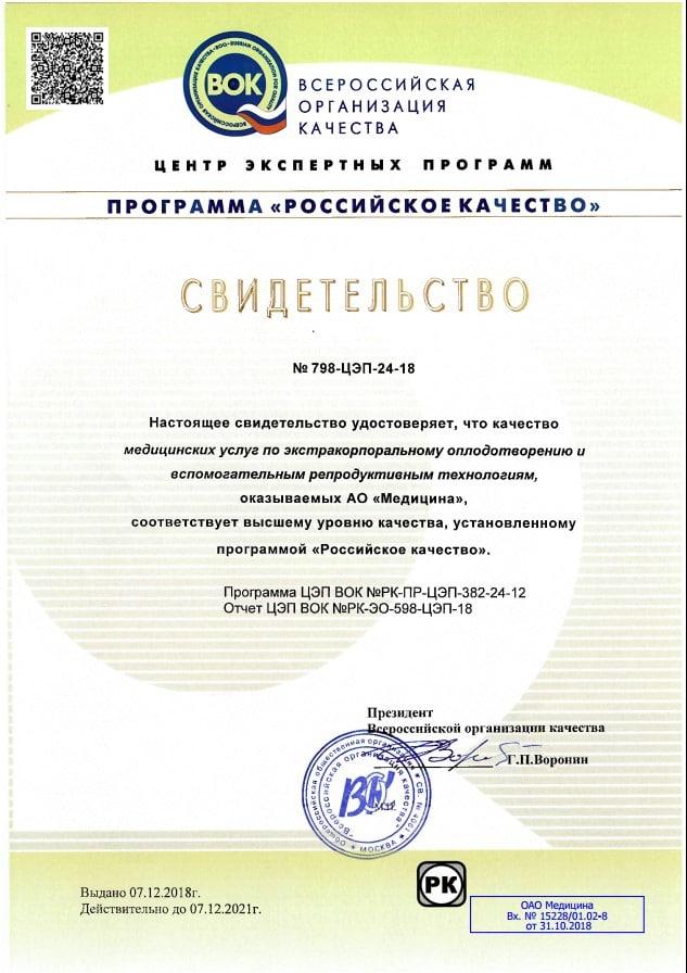 Свидетельство Всероссийской организации качества ЭКО
