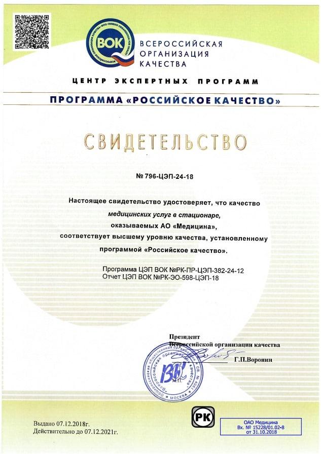 Свидетельство Всероссийской организации качества СТАЦИОНАР