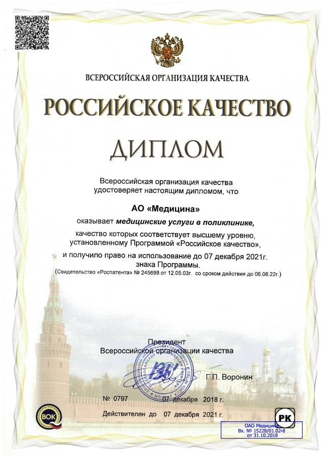 Диплом Всероссийской организации качества ПОЛИКЛИНИКА