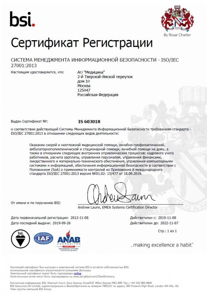 Сертификат информационной безопасности iso 27001:2013