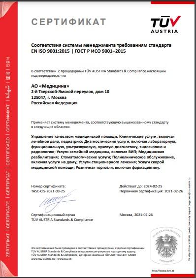 TUV AUSTRIA Certificate 9001 Medicina RUS